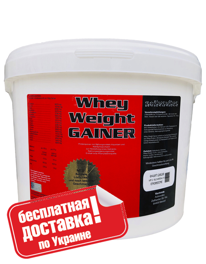 Гейнер Whey Weight Gainer 5000 g. Activevites – «СпортМеню»